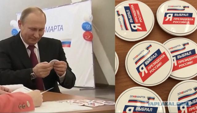 Избирательная символика 2018
