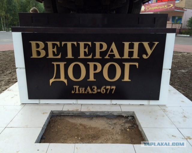 """Памятник """"Ветерану дорог"""" ЛиАЗ-677"""""""
