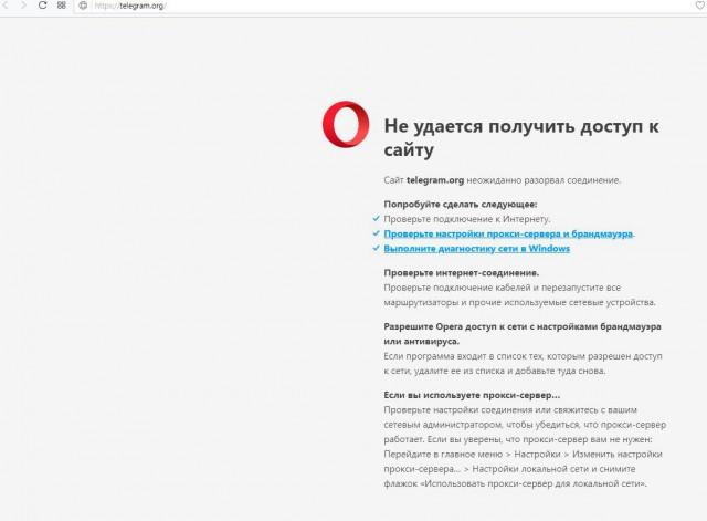Российские провайдеры начали блокировать доступ к Telegram