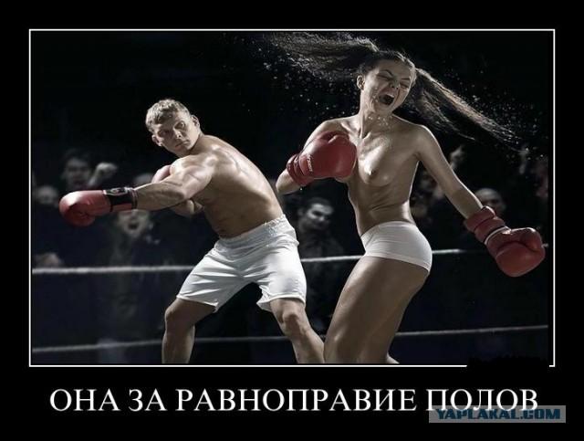 Ответы@Mail.Ru: Когда в России появится равноправие полов?