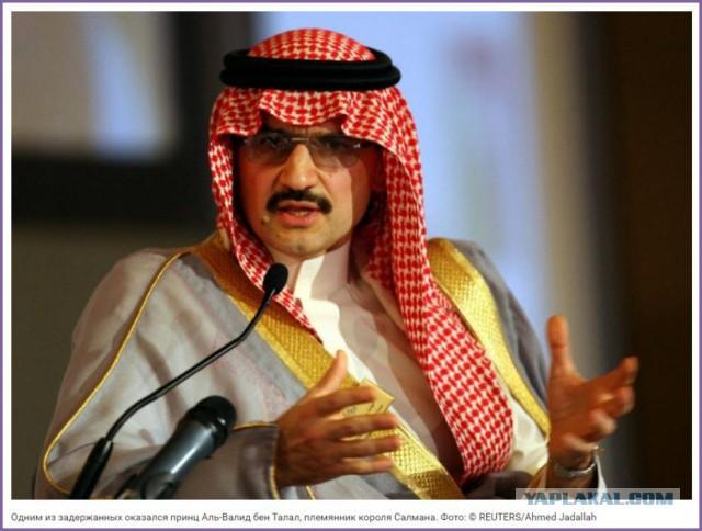 В Саудовской Аравии по обвинению в коррупции задержали 11 принцев