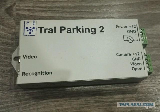 Продам Tral Parking 2