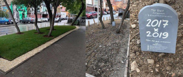 В Екатеринбурге похоронили газон, который коммунальщики разрыли и не захотели восстанавливать