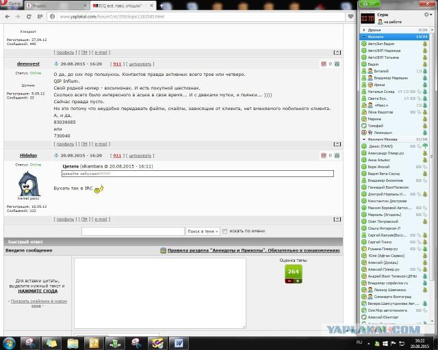 Регистрация ICQ и получение UIN номера аськи бесплатно
