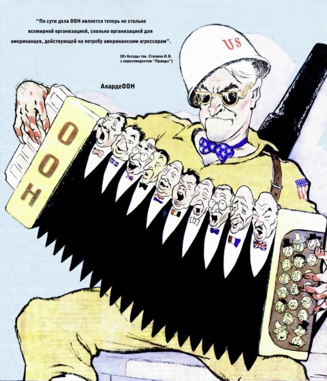 Карикатуры о США времён холодной войны