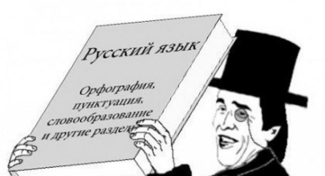 О назревшей реформе русского языка признают даже в правительстве Мишустина