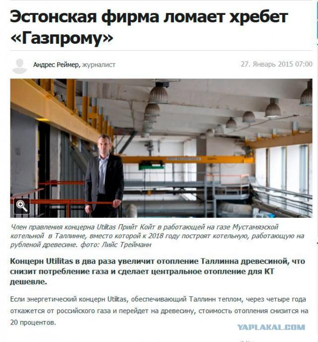 Эстонская фирма ломает хребет «Газпрому»