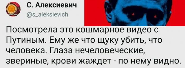 Алексиевич продолжает феерию бреда