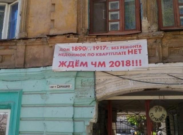 Расходы на подготовку к ЧМ-2018 увеличили на 35 миллиардов рублей