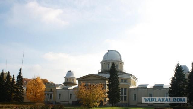 Пулковская обсерватория прекращает наблюдение за космосом по решению РАН в пользу жилищ