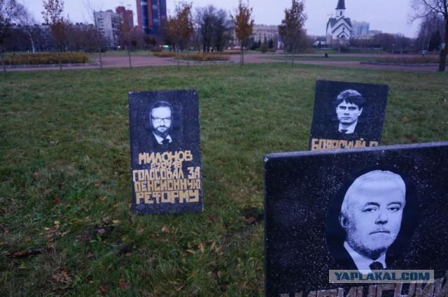 Депутатов-единороссов «похоронили» в Пулковском парке Санкт-Петербурга