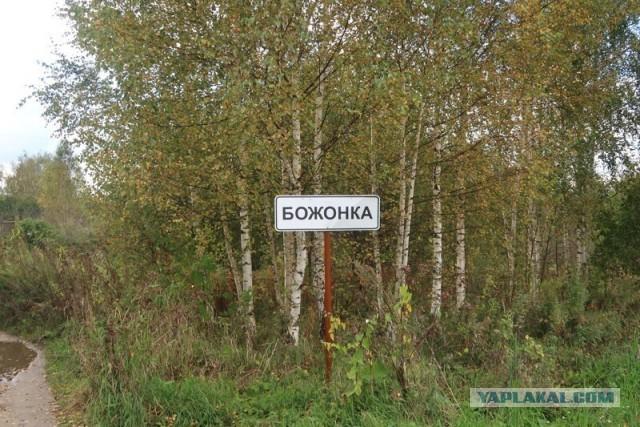 Забытые деревни Тверской области. Кой и Божонка