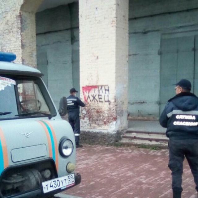 В Пермском крае, чтобы закрасить надпись порочащую Путина, приехала служба спасения
