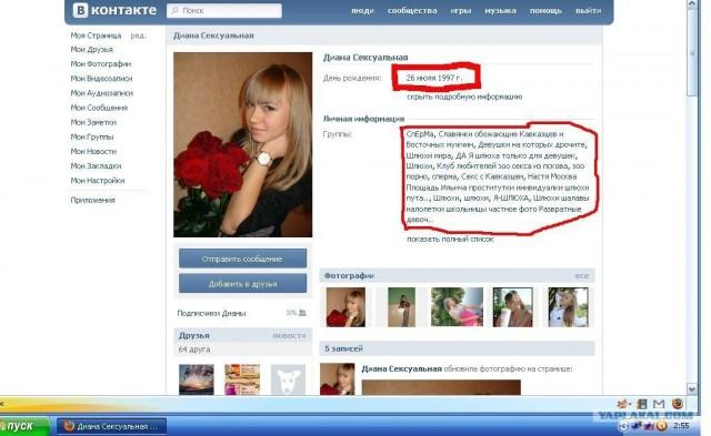 Соц сеть вк контакт секс фото 6940 фотография