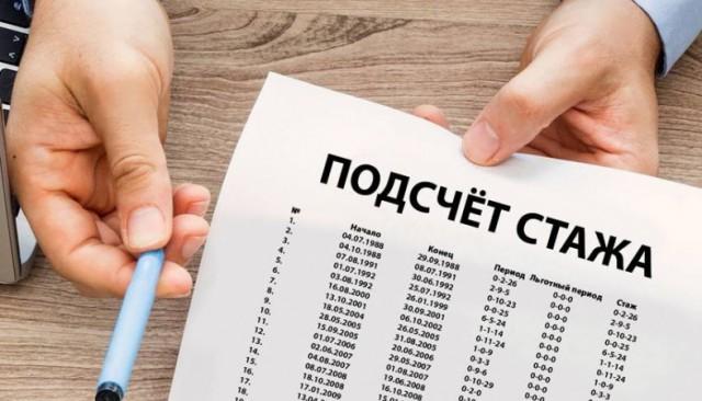 Стаж для выхода на пенсию в России хотят увеличить с 7 до 30 лет