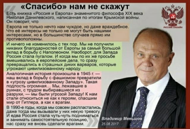 Владимир Меньшов: спасибо нам не скажут.