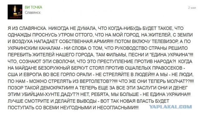 Террористы в Славянске подбили украинский вертолет. Военные летчики живы - Цензор.НЕТ 4063