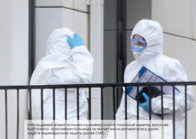 Российские врачи: у нас нет СИЗ, кто будет спасать население от коронавируса, если все пойдет как в Италии