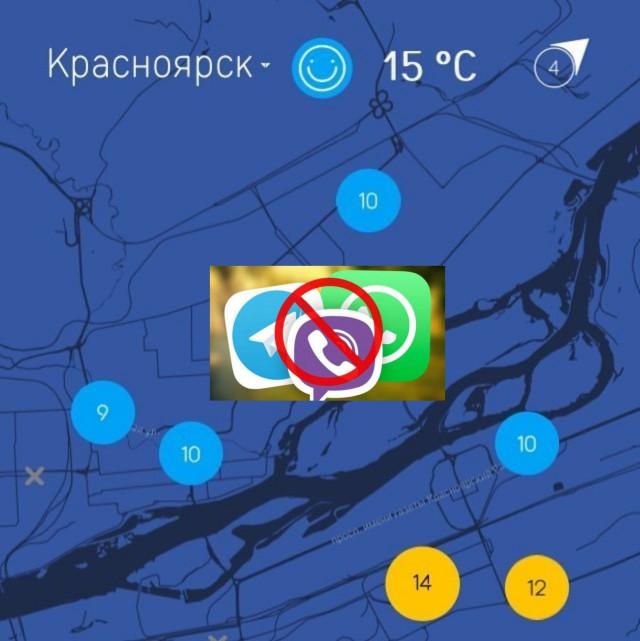 Роскомнадзор заблокировал датчики загрязнения воздуха в Красноярске и часть адресов WhatsApp
