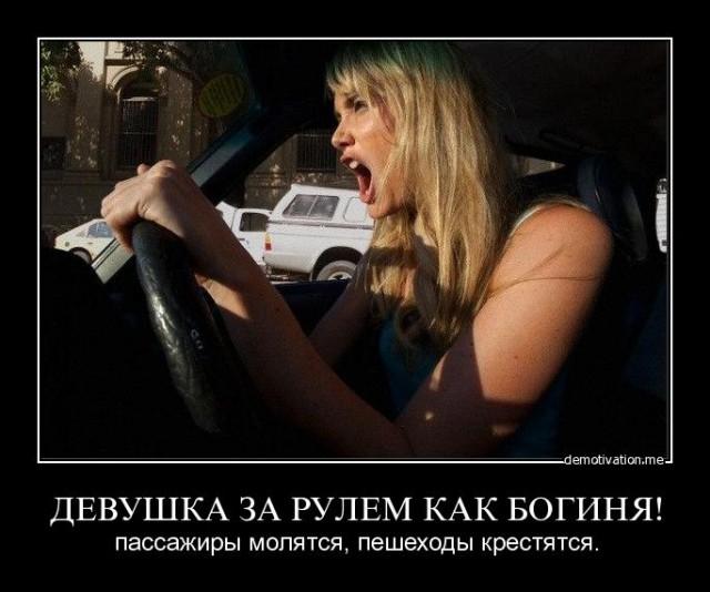 Когда за руль садится женщина