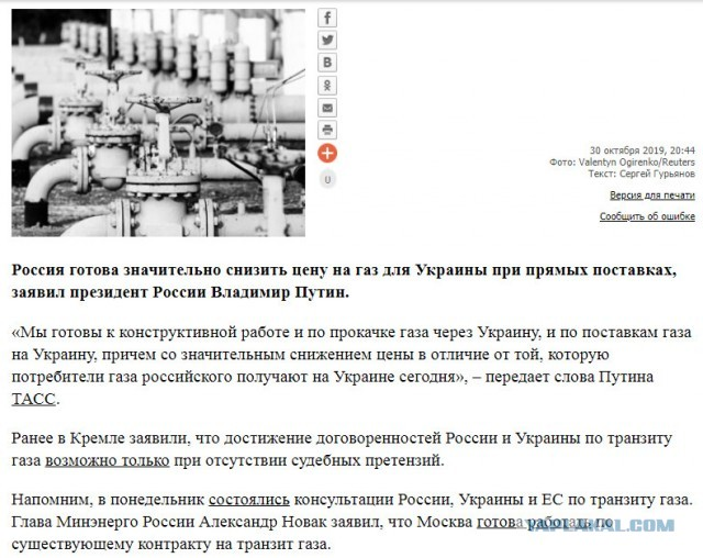 Путин заявил о готовности значительно снизить цену на газ для Украины