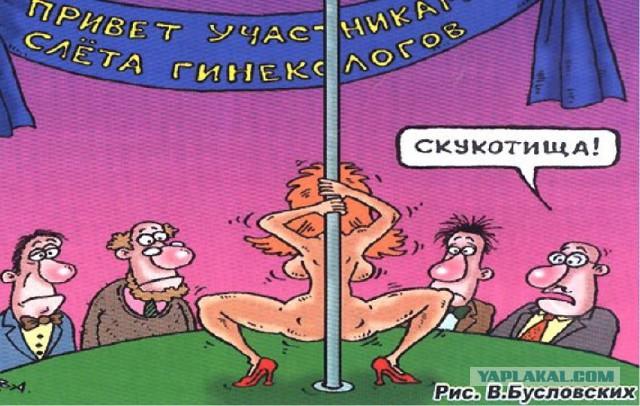Прикольные поздравления гинекологам