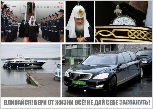 Патриарху Кириллу не нравится слоган Pepsi: