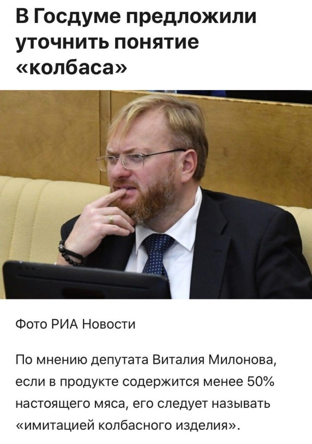 """В Госдуме грандиозные планы на понедельник - нужно уточнить понятие """"колбаса"""""""