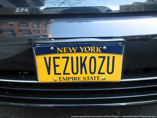 Автомобильные номера из Нью-Йорка