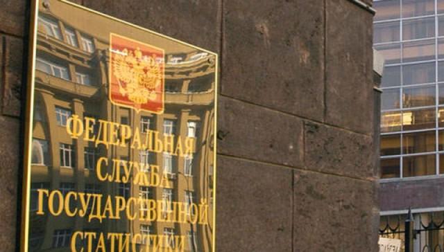 Росстат уличили в махинациях со статистикой по доходам россиян