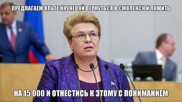 Депутат Окунева: «Единая Россия» сохранит пособие на ребенка в размере 50 рублей в месяц. Увеличить его нельзя