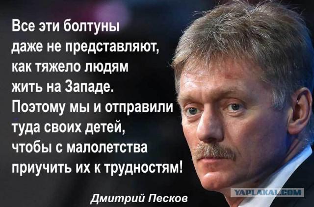 Дочь Пескова в инстаграмме про возвращение в РФ