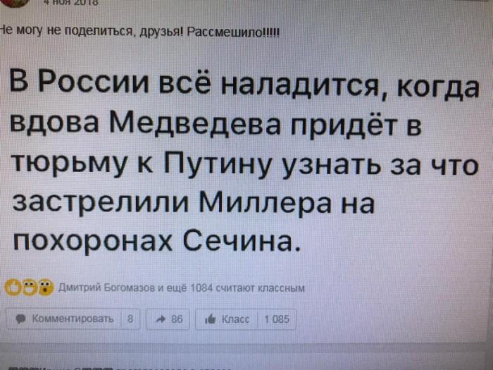 В России все наладится