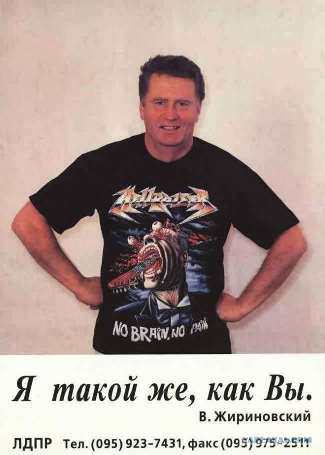 Российские предвыборные плакаты конца 1990-х