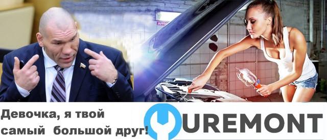 Uremont.com подарит 500 тысяч рублей авторам лучших рекламных идей с участием Николая Валуева!