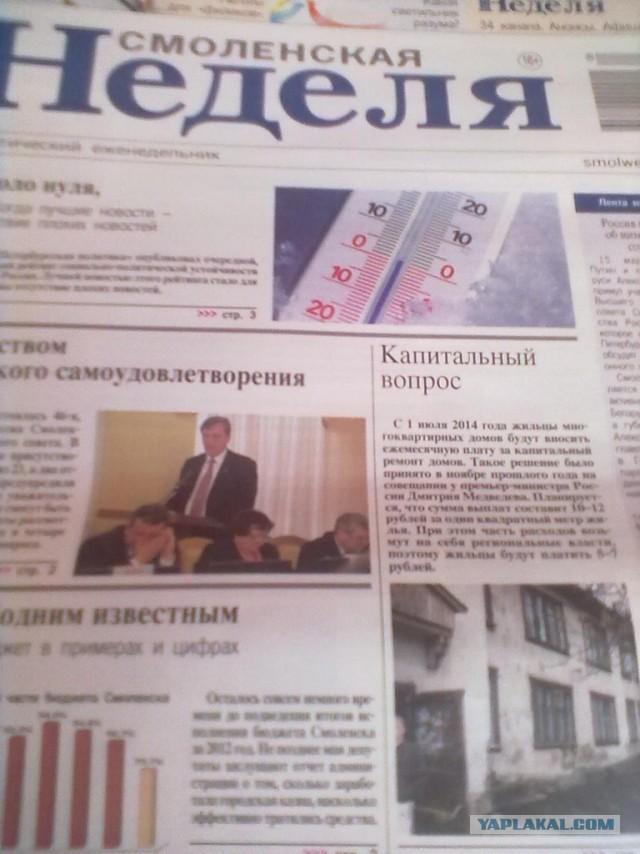 знакомства в клинской газете