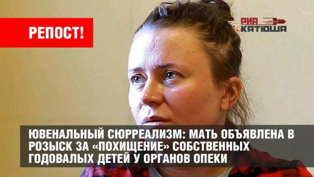 Мать объявлена в розыск за «похищение» собственных годовалых детей у органов опеки