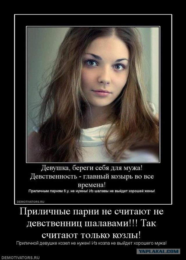 Девушка Девственница Хорошо Или Плохо