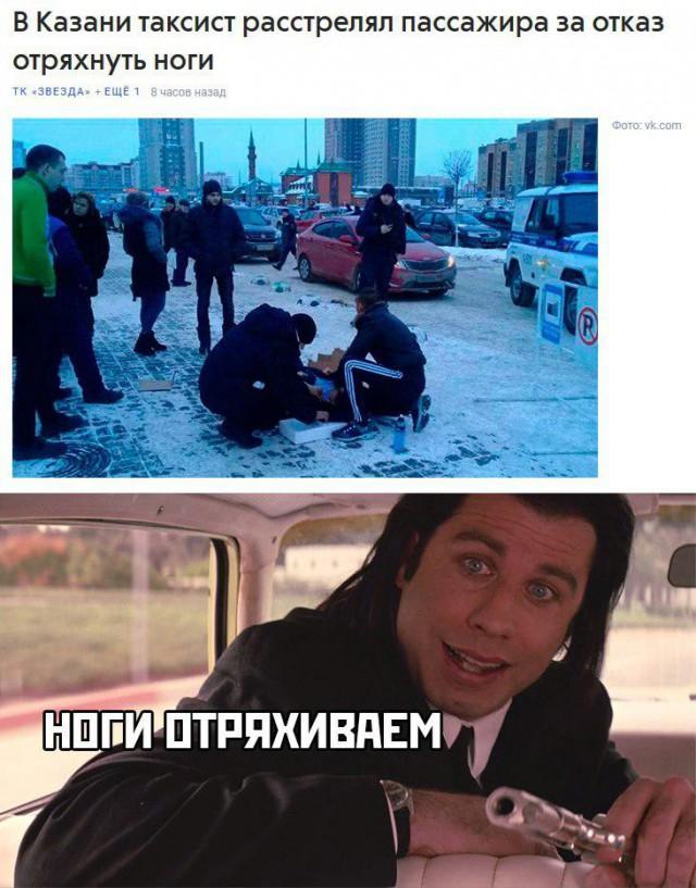 Таксист в Казани выстрелил в пассажира за то, что тот не стряхнул снег с ботинок
