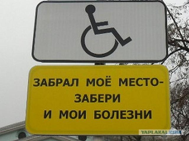 Откуда у нас в стране столько инвалидов?