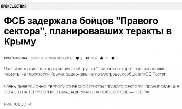 ФСБ задержала террористов ПС в Крыму