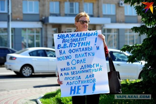 Есть еще порох в пороховицах! В Орле пенсионеры устраивают пикеты около дома правительства