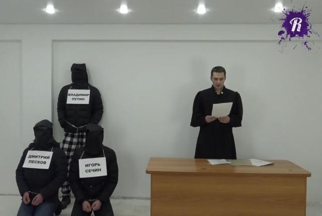 За шуточный видеоролик «Суд над Путиным» парня могут посадить на 7 лет