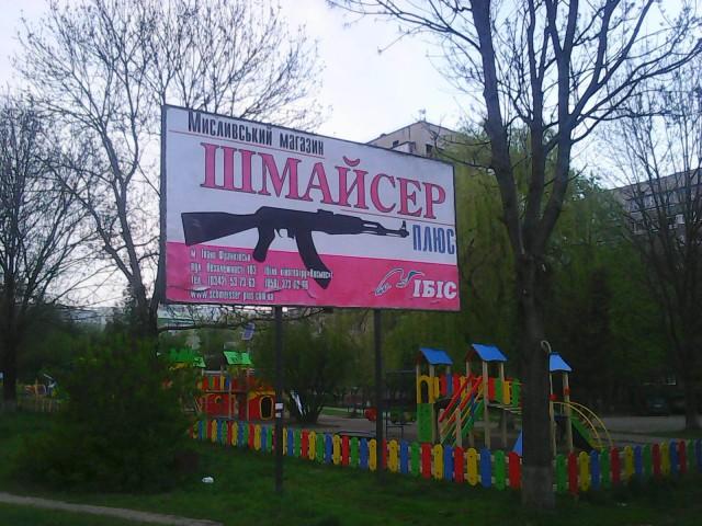 Дикий Запад. Украина
