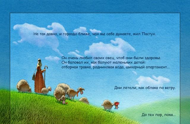 Семь одиноких овечек