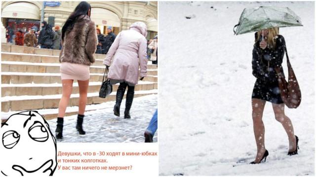 """Холодно, зато красиво""? Девушки, не надо так!"