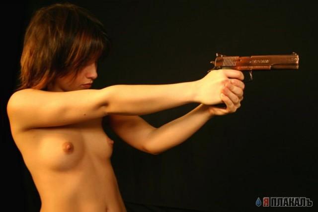 Эротика и оружие