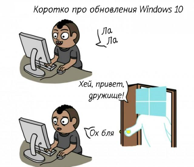 Коротко про обновления Windows 10 vs. Linux