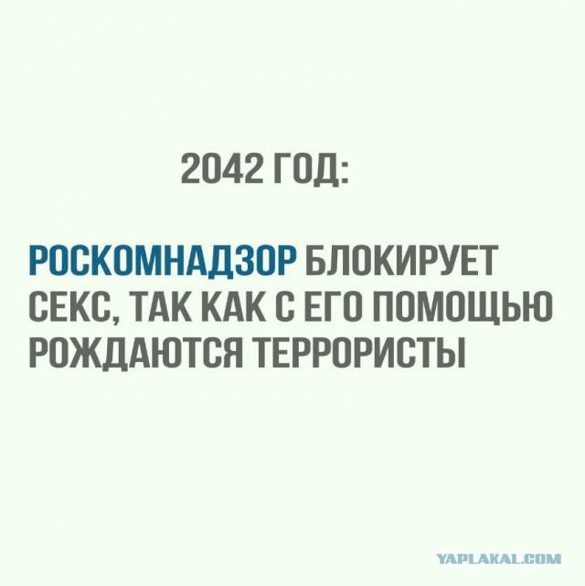 Вот и про Роскомнадзор шуточки подъехали