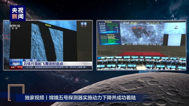 """Китайский зонд """"Чанъэ-5"""" успешно сел на Луну"""